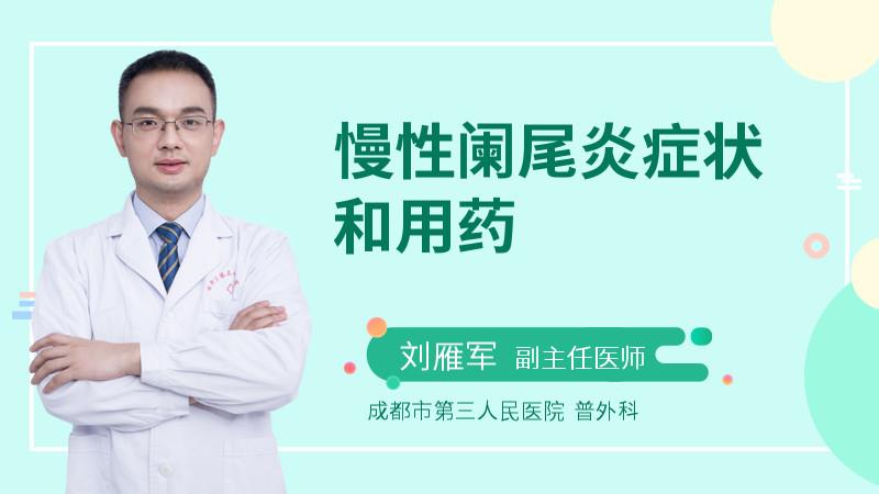 慢性阑尾炎症状和用药