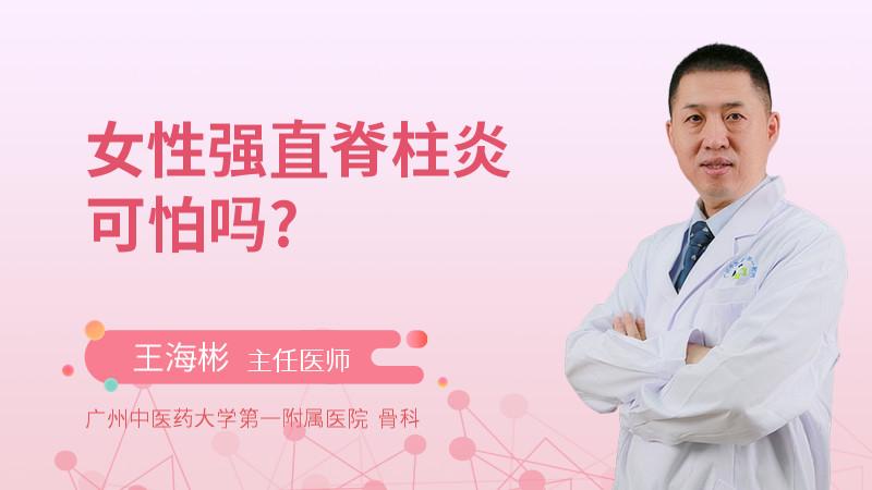 女性强直脊柱炎可怕吗?