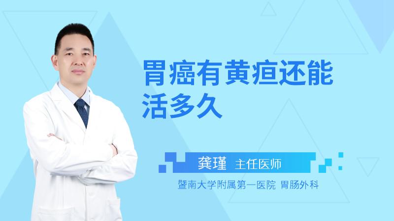 胃癌有黄疸还能活多久