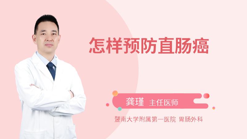 怎样预防直肠癌