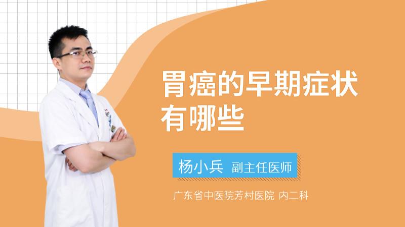 胃癌的早期症状有哪些