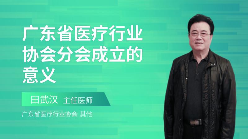 广东省医疗行业协会分会成立的意义