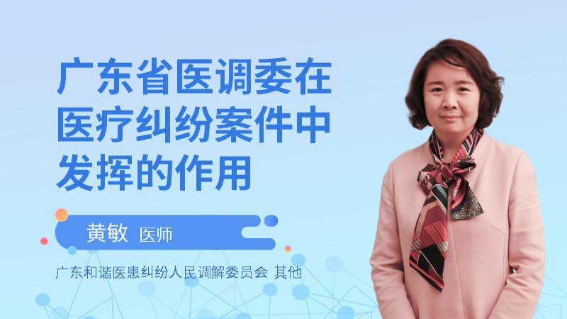 广东省医调委在医疗纠纷案件中发挥的作用