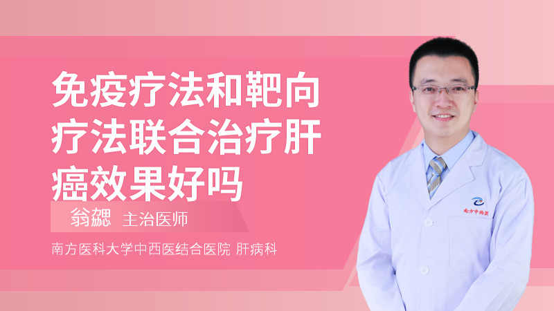 免疫疗法和靶向疗法联合治疗肝癌效果好吗