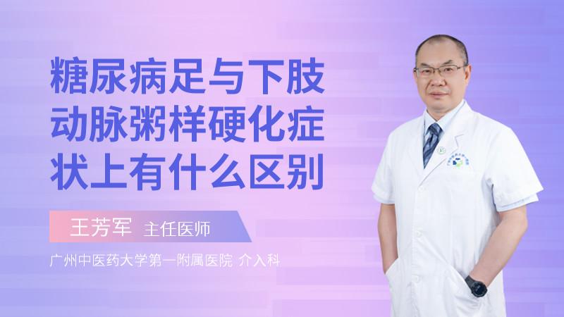 糖尿病足与下肢动脉粥样硬化症状上有什么区别