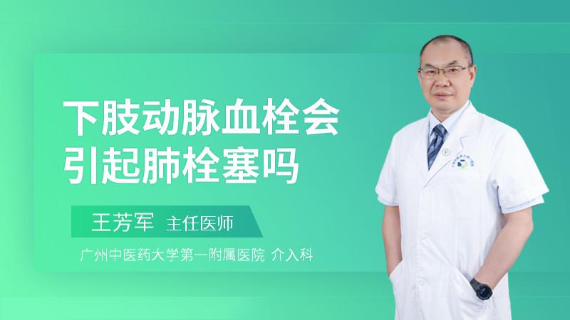 下肢动脉血栓会引起肺栓塞吗