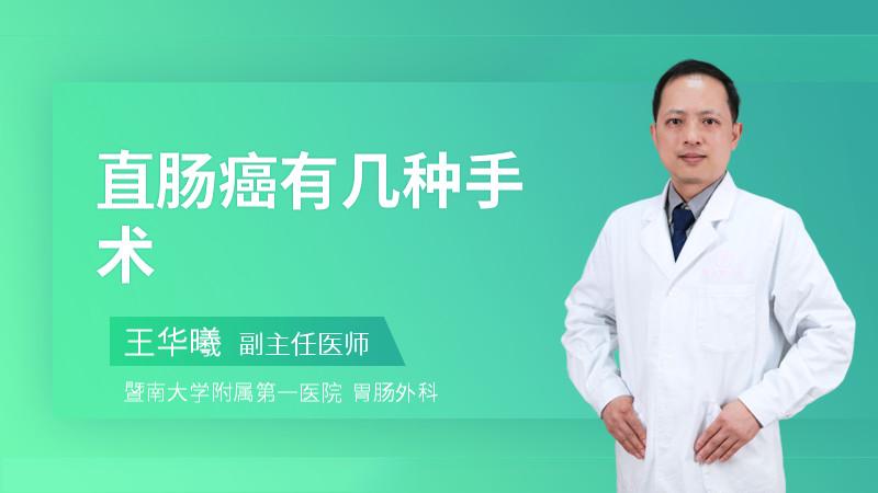 直肠癌有几种手术