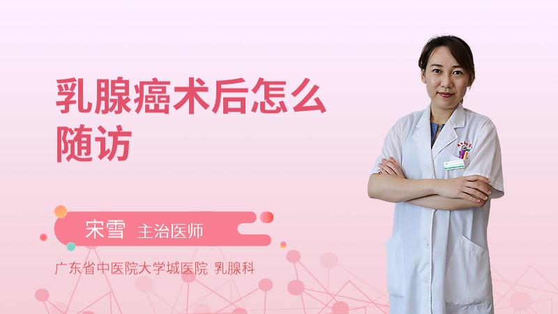 乳腺癌术后怎么随访