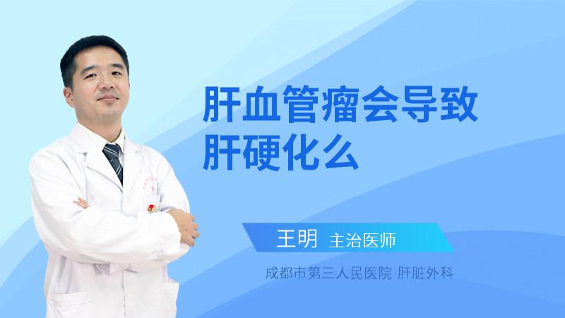 肝血管瘤会导致肝硬化么