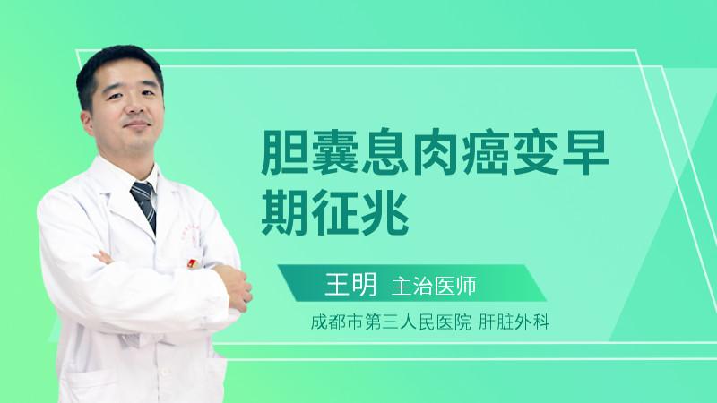 胆囊息肉癌变早期征兆