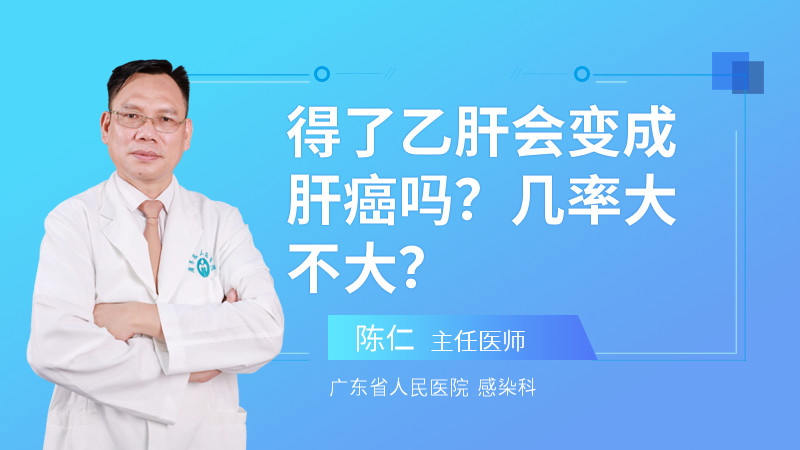 得了乙肝会变成肝癌吗?几率大不大?