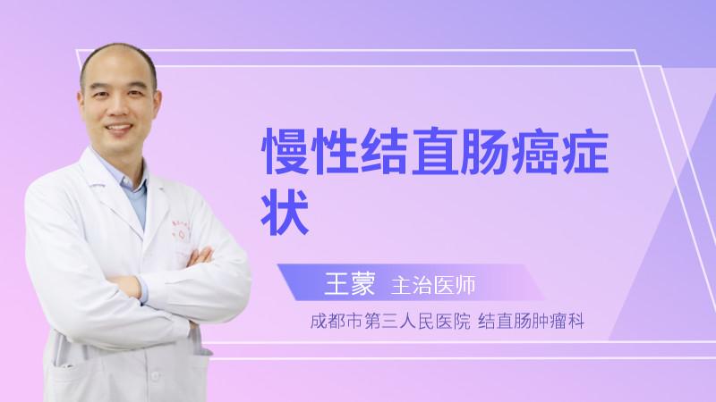 慢性结直肠癌症状