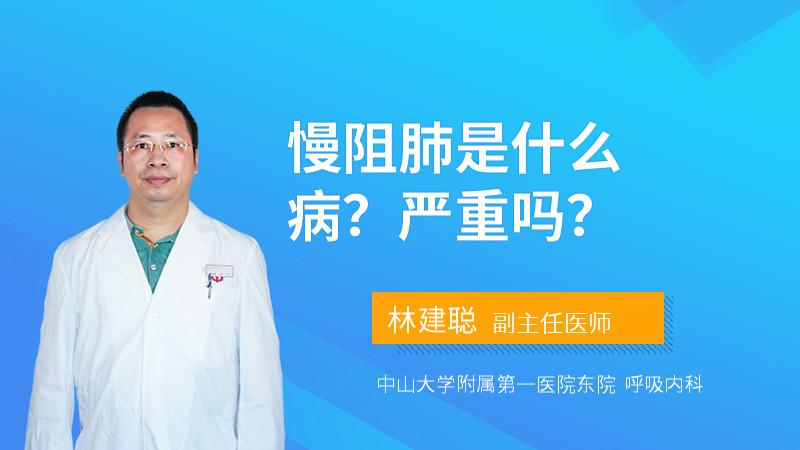 慢阻肺是什么病?严重吗?