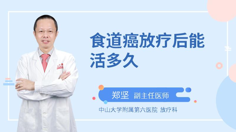 食道癌放疗后能活多久