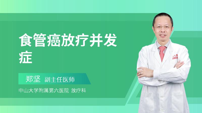 食管癌放疗并发症