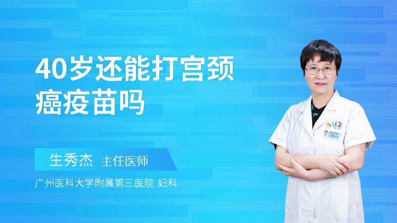40岁还能打宫颈癌疫苗吗