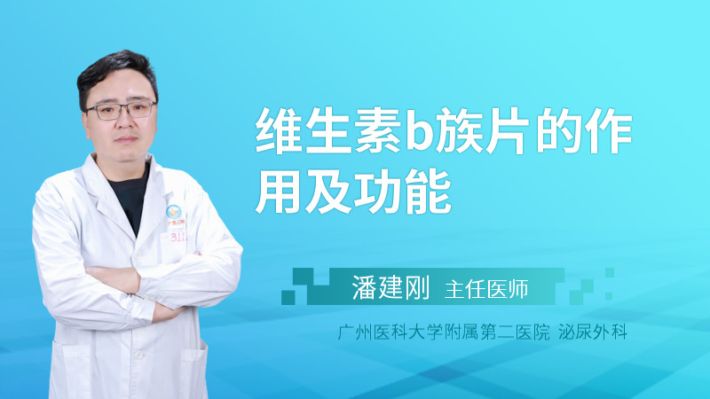 维生素b族片的作用及功能