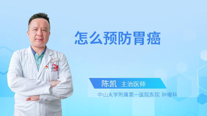怎么预防胃癌