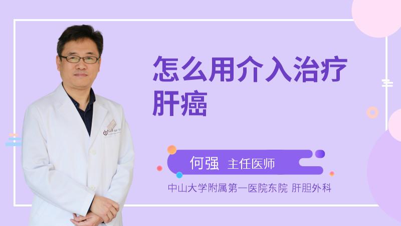 怎么用介入治疗肝癌
