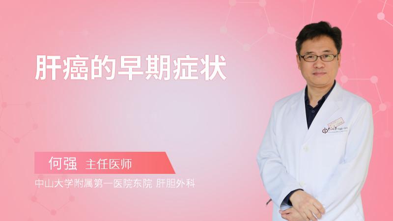 肝癌的早期症状