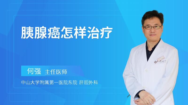 胰腺癌怎样治疗