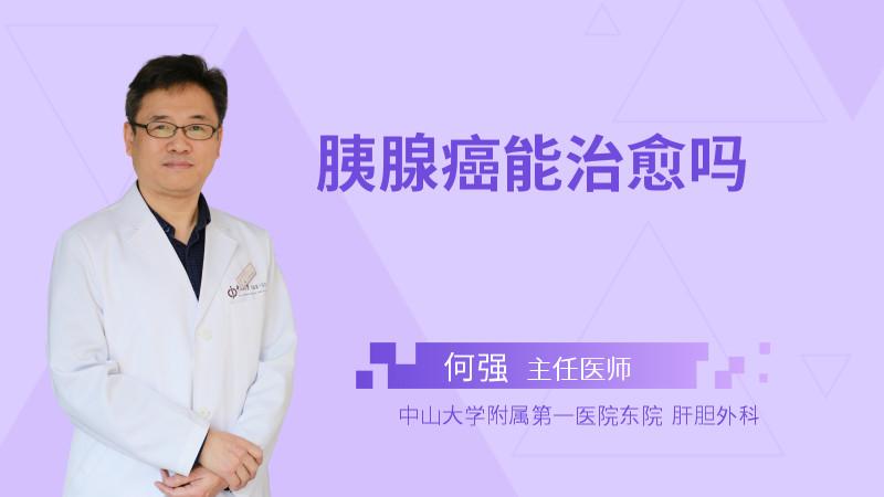 胰腺癌能治愈吗