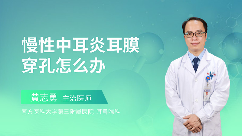 慢性中耳炎耳膜穿孔怎么办