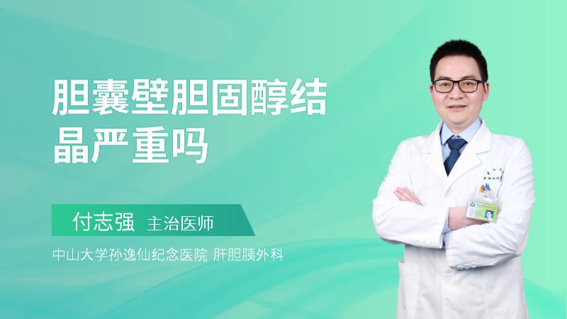 胆囊壁胆固醇结晶严重吗