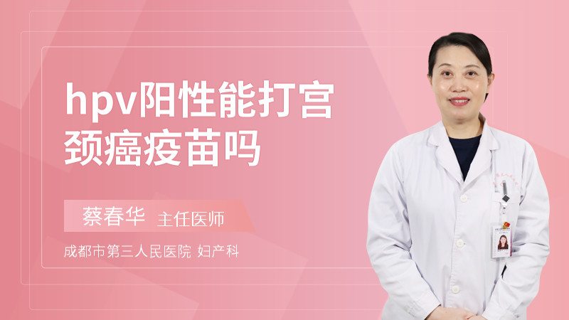hpv阳性能打宫颈癌疫苗吗