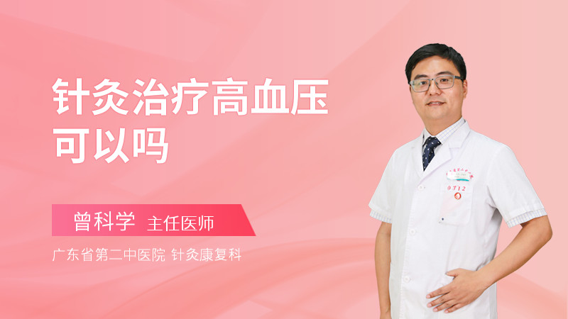针灸治疗高血压可以吗