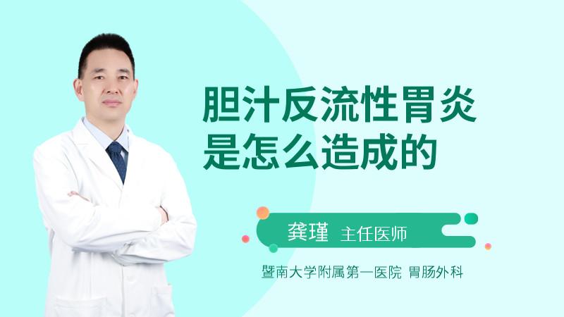 胆汁反流性胃炎是怎么造成的
