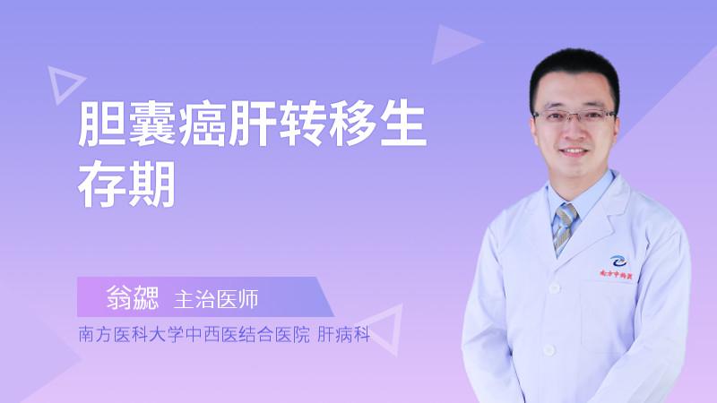 胆囊癌肝转移生存期