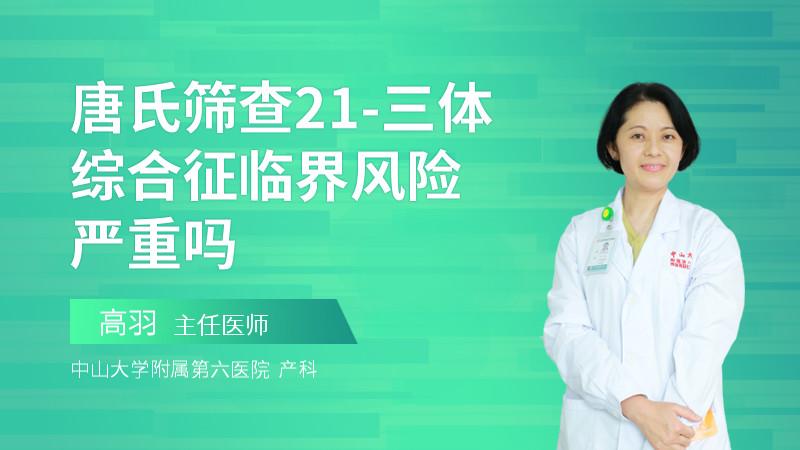 唐氏筛查21-三体综合征临界风险严重吗