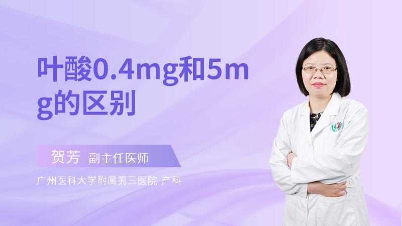 叶酸0.4mg和5mg的区别