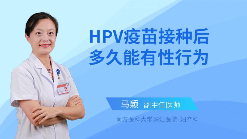 HPV疫苗接种后多久能有性行为