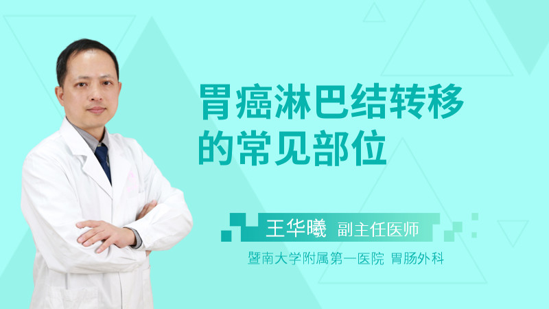胃癌淋巴结转移的常见部位