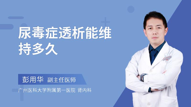 尿毒症透析能维持多久