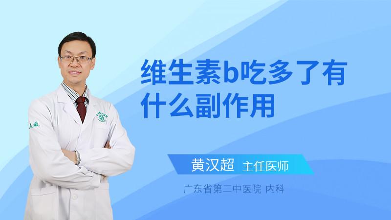 维生素b吃多了有什么副作用