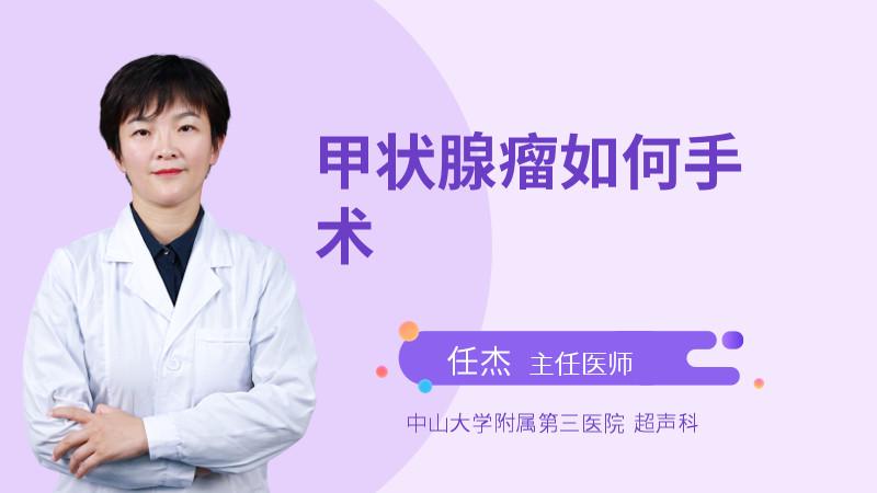 甲状腺瘤如何手术