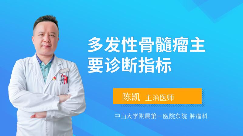 多发性骨髓瘤主要诊断指标