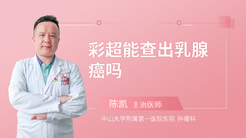 彩超能查出乳腺癌吗