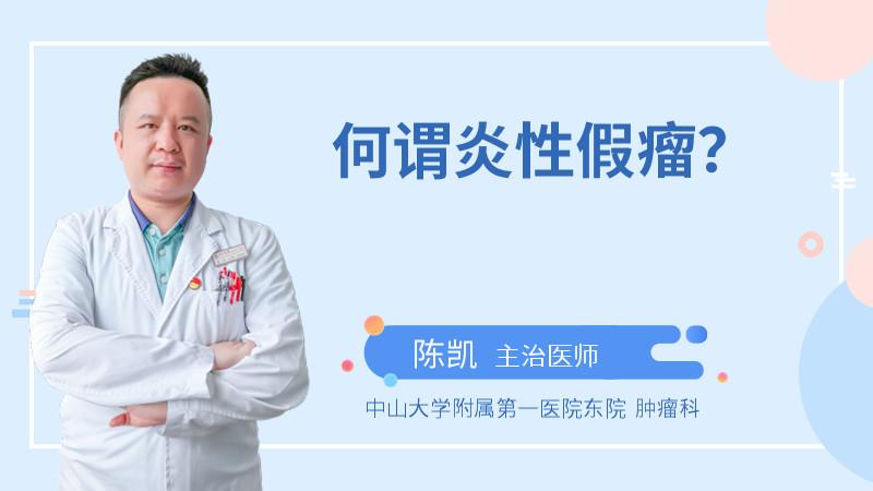 何谓炎性假瘤?