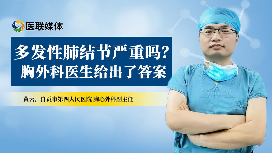 多发性肺结节危害大于单发?医生给出了答案