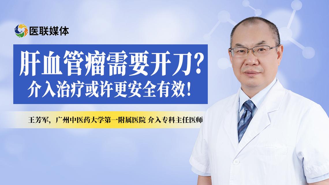 查体发现肝血管瘤?介入科医生来给你讲明