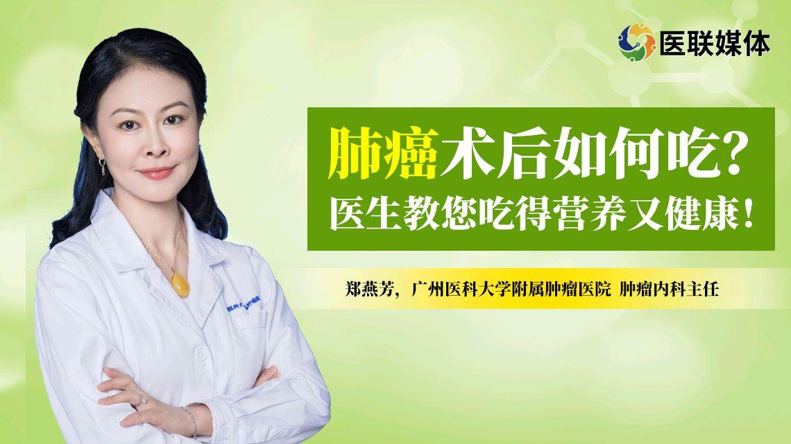 肺癌术后如何吃?医生教您吃得营养又健康