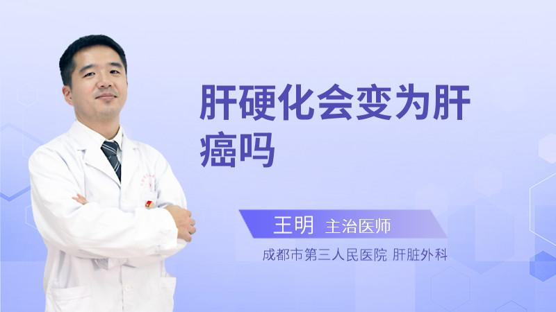 肝硬化会变为肝癌吗