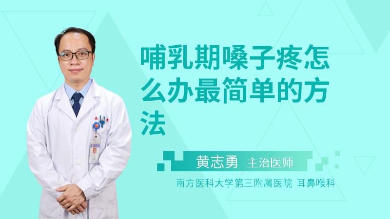 哺乳期嗓子疼怎么办最简单的方法