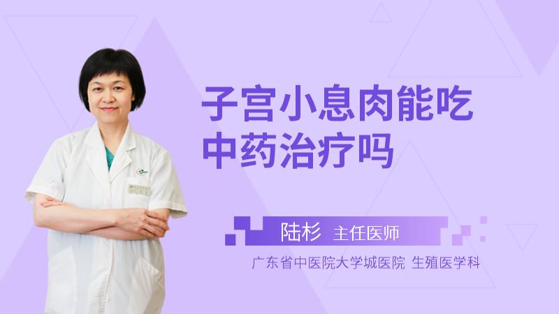 子宫小息肉能吃中药治疗吗