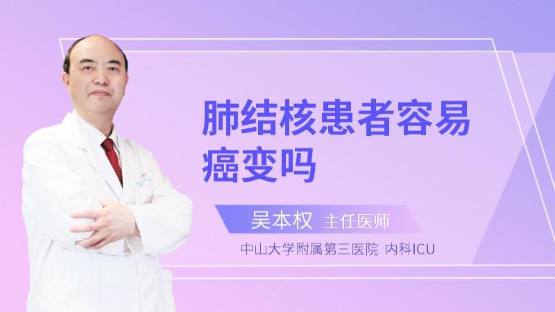 肺结核患者容易癌变吗