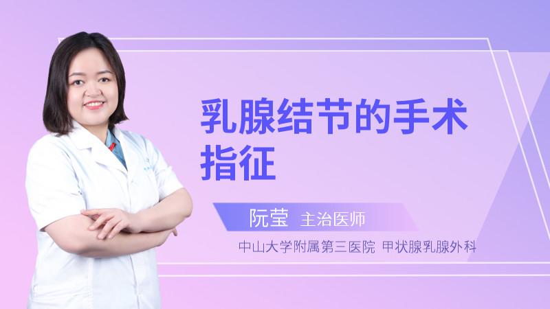 乳腺结节的手术指征